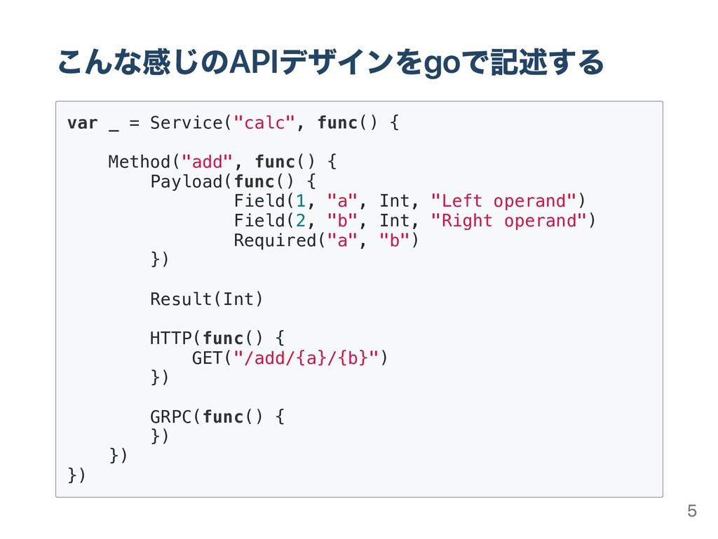 """こんな感じのAPIデザインをgoで記述する var _ = Service(""""calc"""", f..."""
