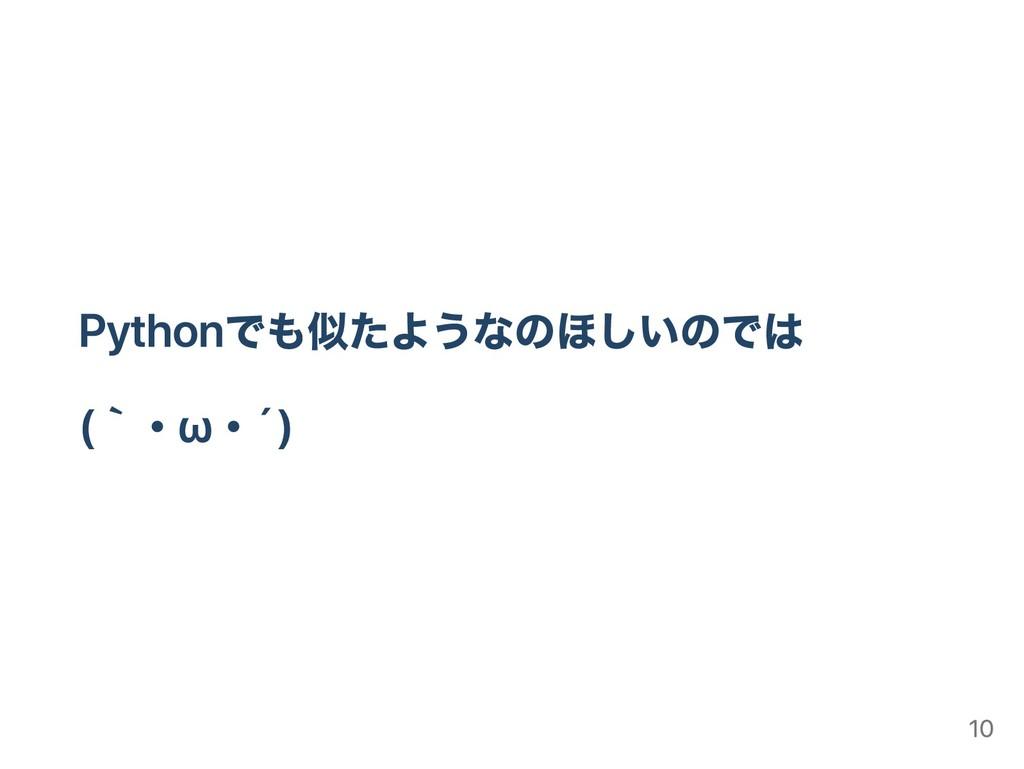 Pythonでも似たようなのほしいのでは (`・ω・´) 10
