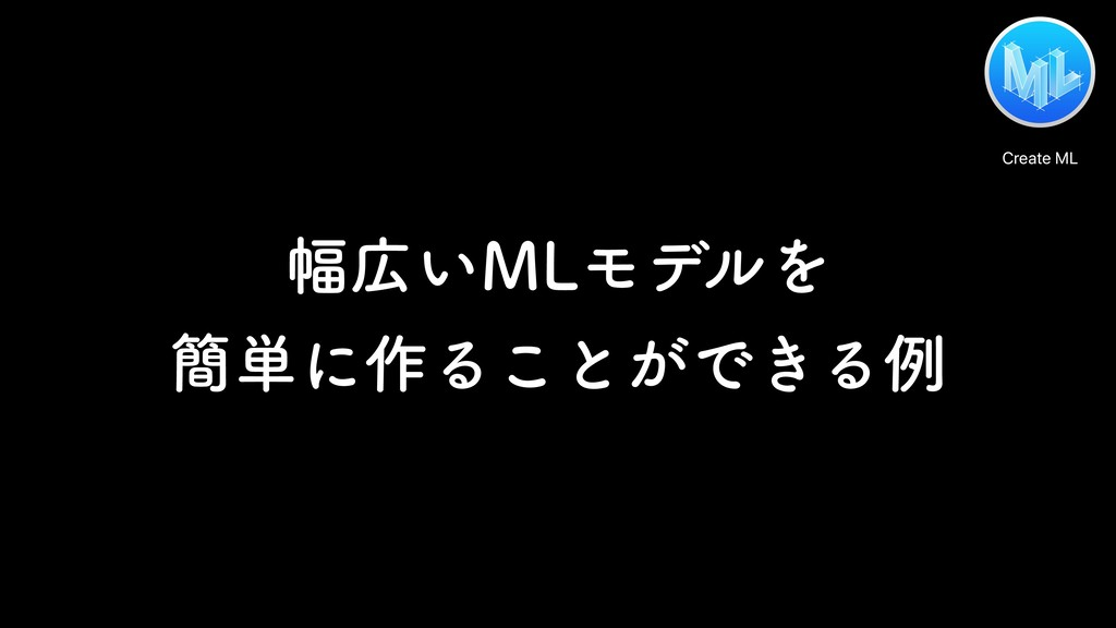 ෯͍.-ϞσϧΛ ؆୯ʹ࡞Δ͜ͱ͕Ͱ͖Δྫ Create ML