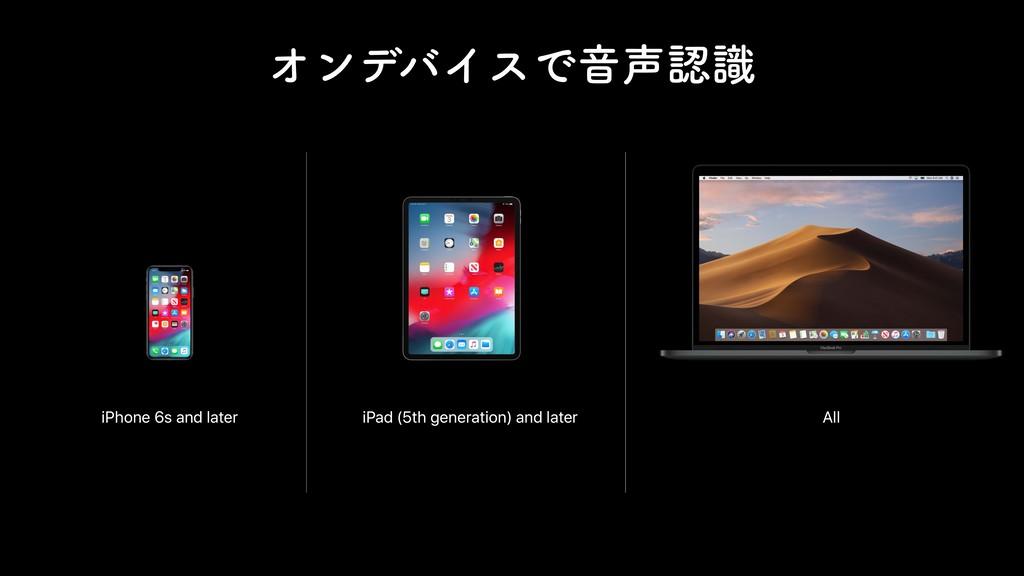 ΦϯσόΠεͰԻࣝ On-Device Device Support iPhone 6s ...