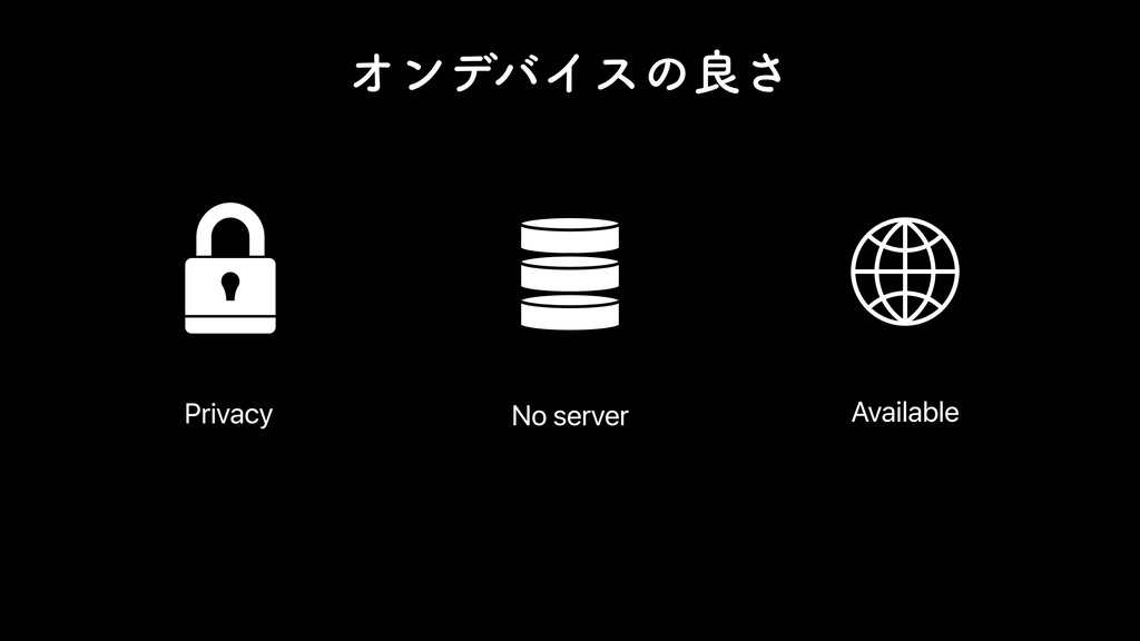 On-Device Privacy Available No server ΦϯσόΠεͷྑ͞