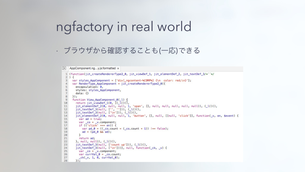 ngfactory in real world w ϒϥβ͔Β֬͢Δ͜ͱ ҰԠ Ͱ͖Δ