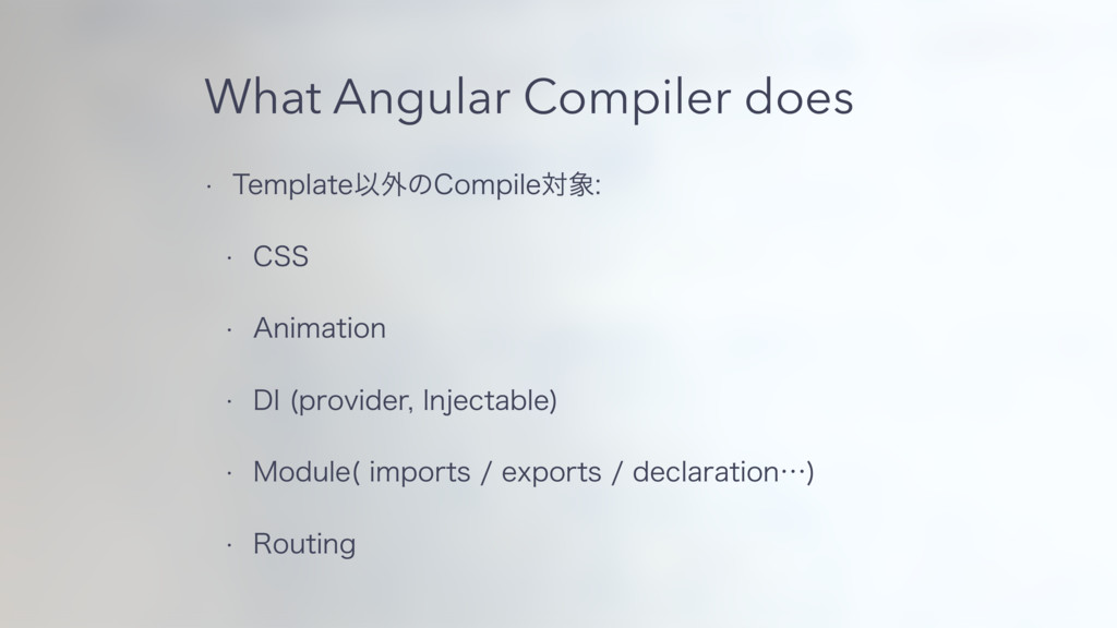 What Angular Compiler does w 5FNQMBUFҎ֎ͷ$PNQJMF...