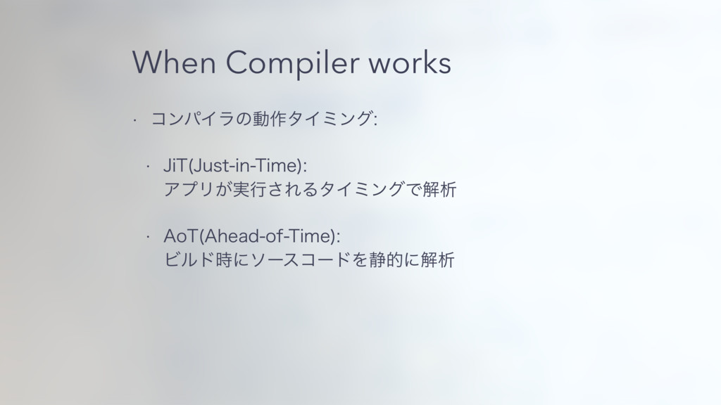 When Compiler works w ίϯύΠϥͷಈ࡞λΠϛϯά w +J5 +VT...