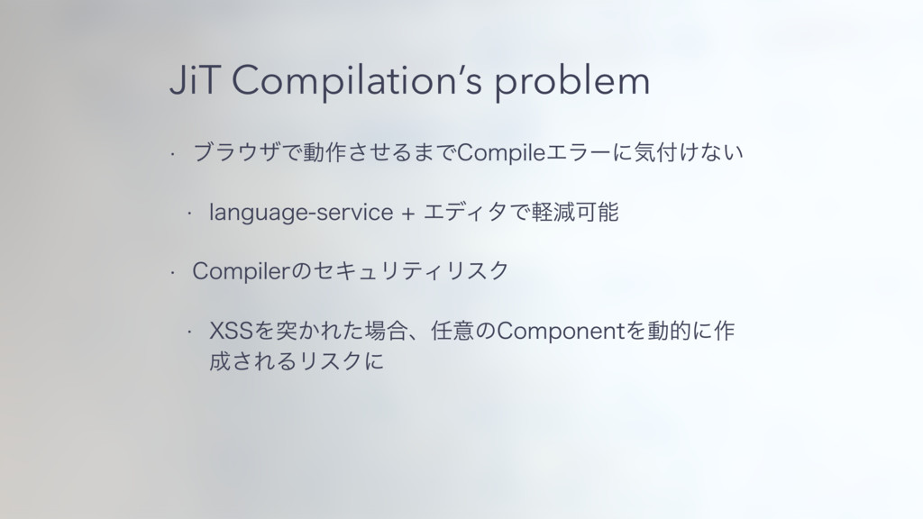 JiT Compilation's problem w ϒϥβͰಈ࡞ͤ͞Δ·Ͱ$PNQJMF...