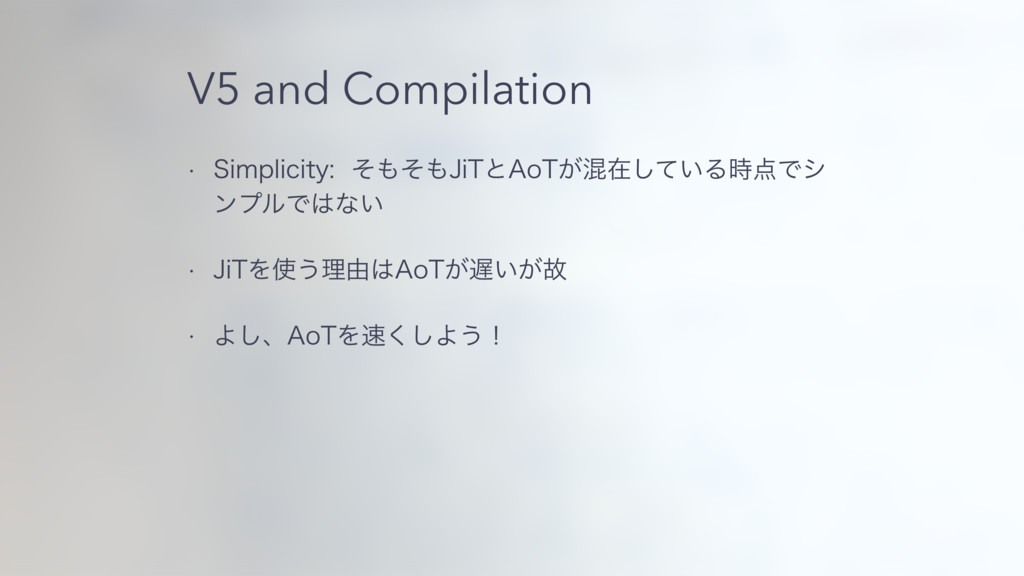 "V5 and Compilation w 4JNQMJDJUZͦͦ+J5ͱ""P5͕ࠞ..."