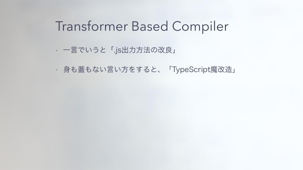 Transformer Based Compiler w ҰݴͰ͍͏ͱʮKTग़ྗํ๏ͷվྑʯ...