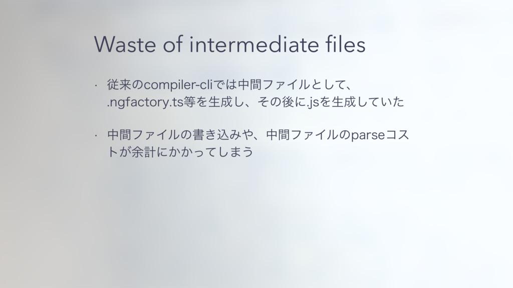 Waste of intermediate files w ैདྷͷDPNQJMFSDMJͰத...