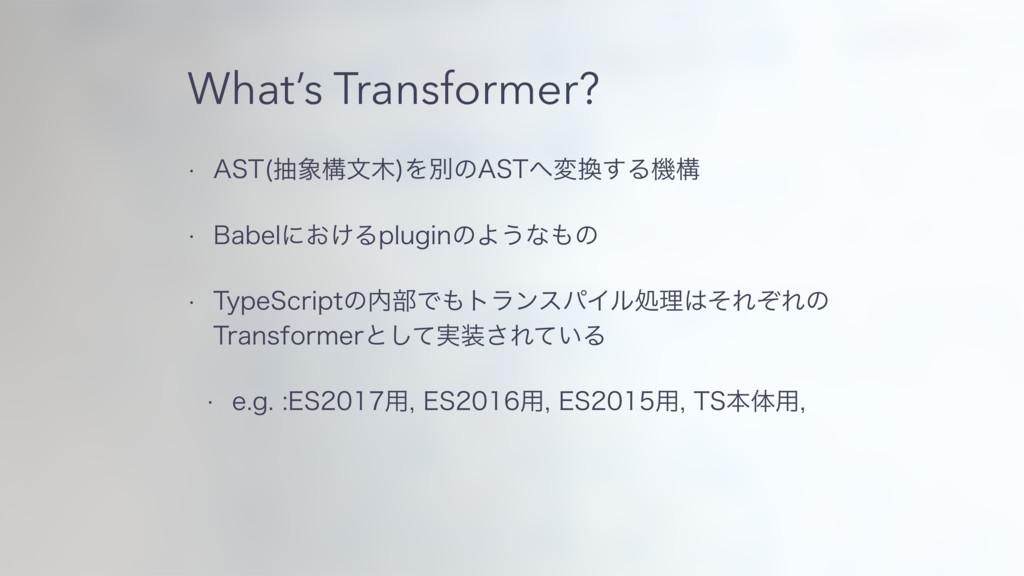 "What's Transformer? w ""45 நߏจ Λผͷ""45ม͢Δػߏ ..."