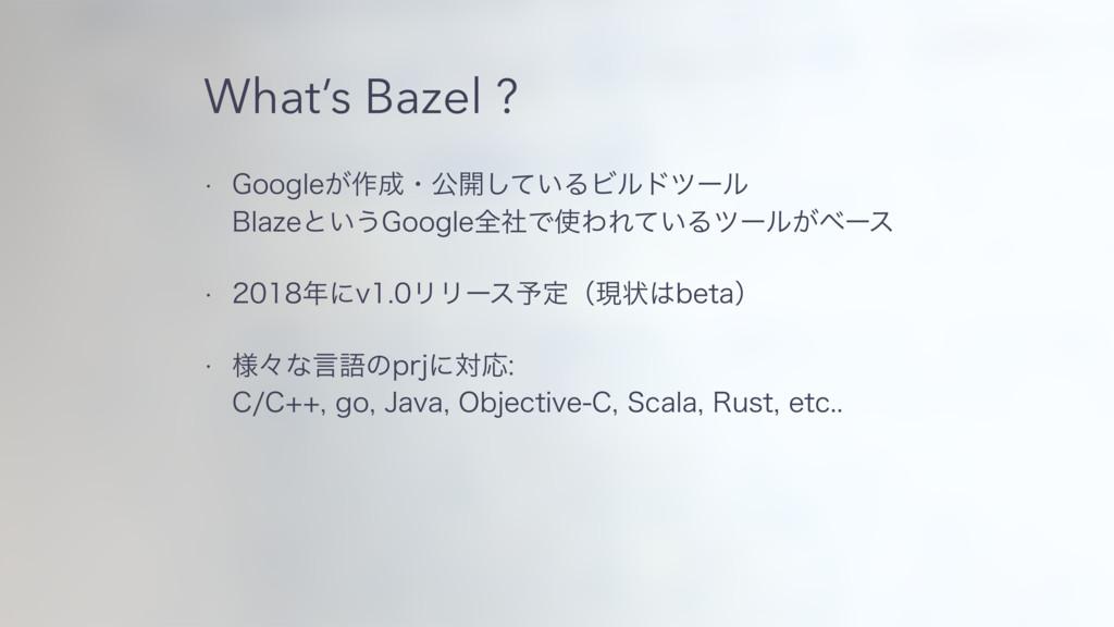 What's Bazel ? w (PPHMF͕࡞ɾެ։͍ͯ͠ΔϏϧυπʔϧ #MB[Fͱ...