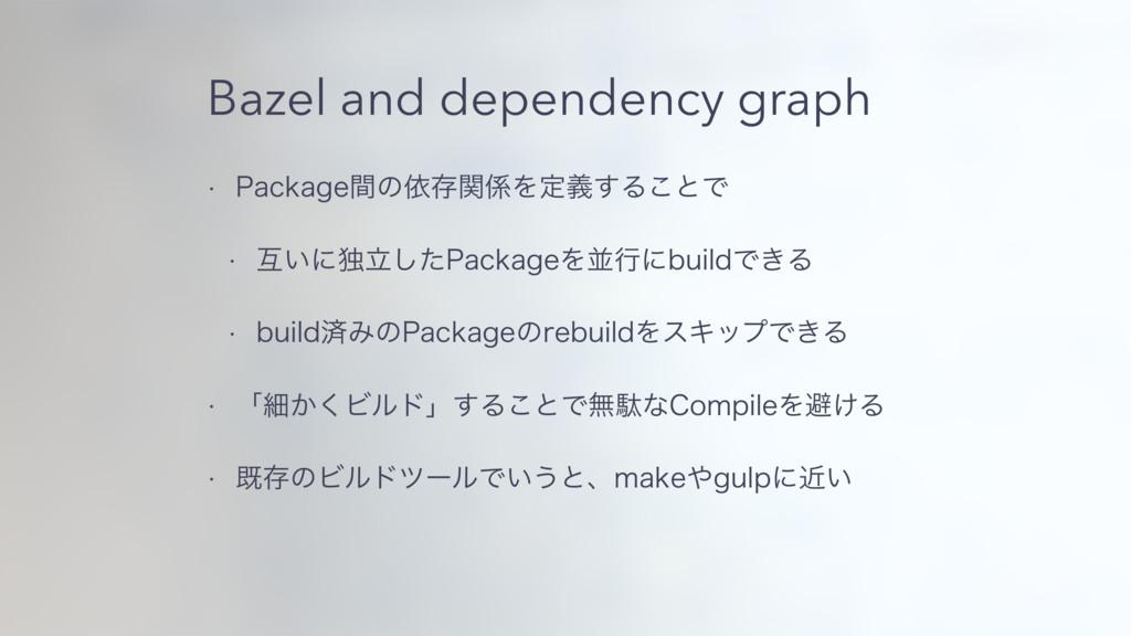 Bazel and dependency graph w 1BDLBHFؒͷґଘؔΛఆٛ͢Δ...