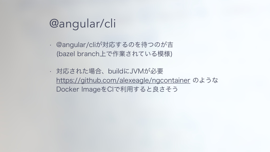 @angular/cli w !BOHVMBSDMJ͕ରԠ͢ΔͷΛͭͷ͕٢ CB[FM...