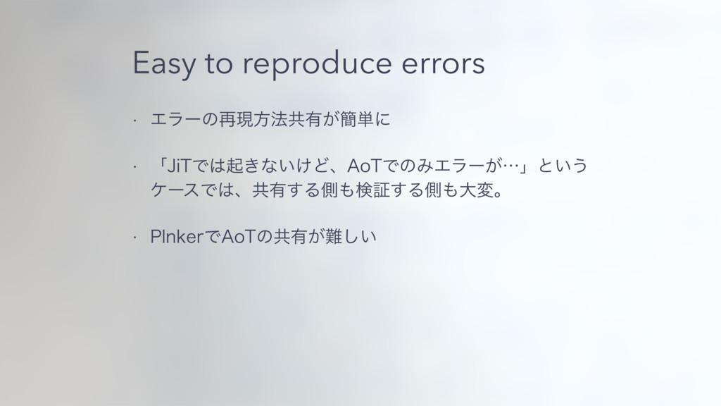 Easy to reproduce errors w Τϥʔͷ࠶ݱํ๏ڞ༗͕؆୯ʹ w ʮ+...