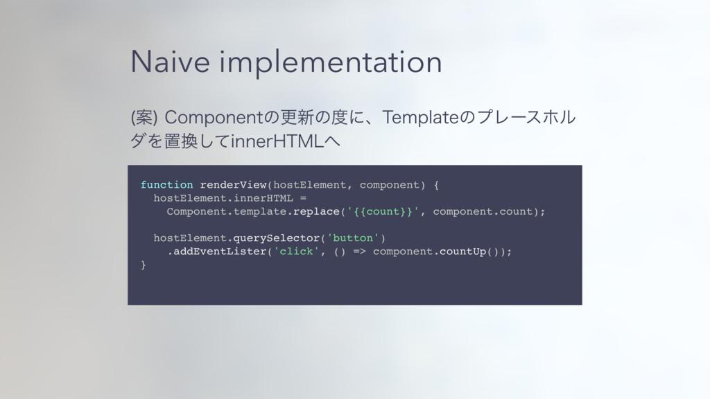 Naive implementation Ҋ $PNQPOFOUͷߋ৽ͷʹɺ5FNQMBU...