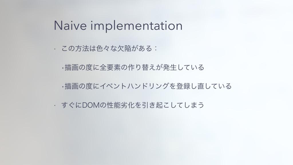 Naive implementation w ͜ͷํ๏৭ʑͳ͕ܽؕ͋Δɿ wඳըͷʹશཁ...