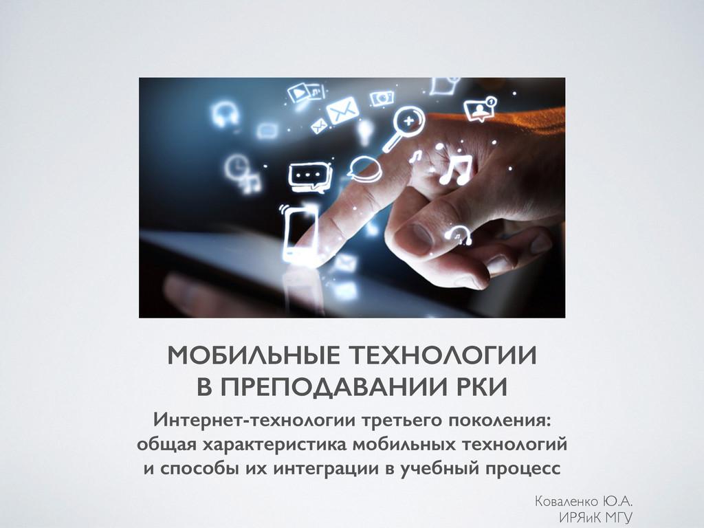 МОБИЛЬНЫЕ ТЕХНОЛОГИИ В ПРЕПОДАВАНИИ РКИ Интерне...