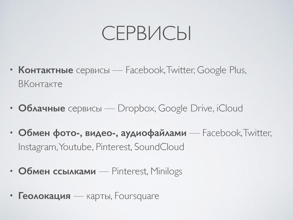 СЕРВИСЫ • Контактные сервисы — Facebook, Twitte...