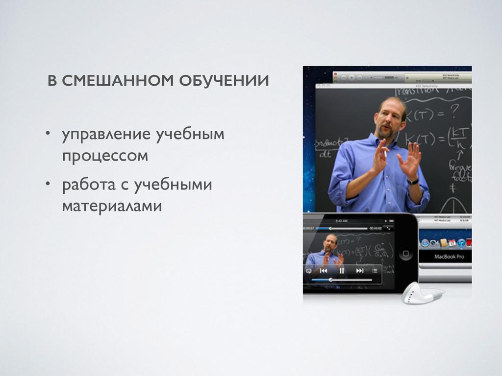 В СМЕШАННОМ ОБУЧЕНИИ • управление учебным проце...
