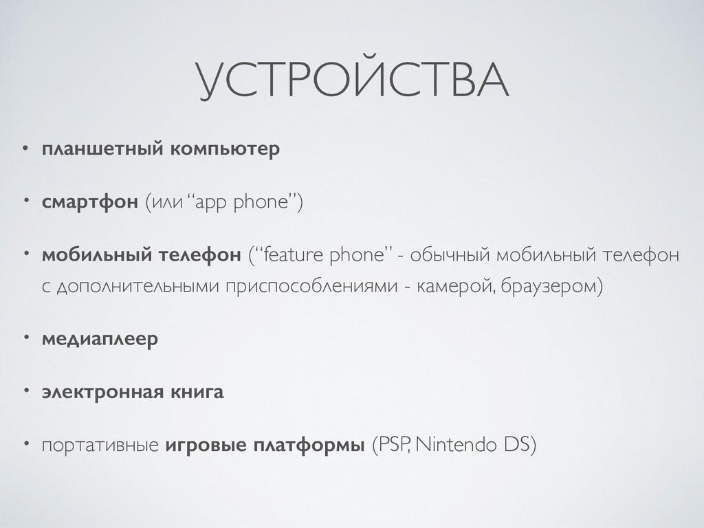 УСТРОЙСТВА • планшетный компьютер • смартфон (и...