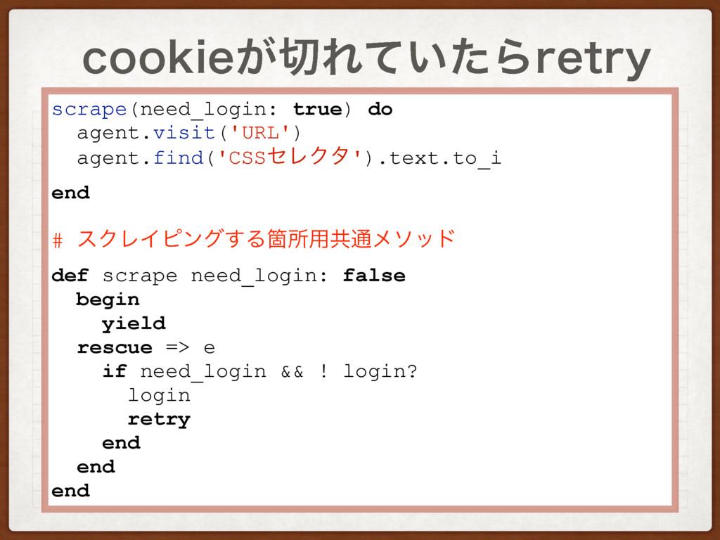 DPPLJF͕Ε͍ͯͨΒSFUSZ scrape(need_login: true) do ...