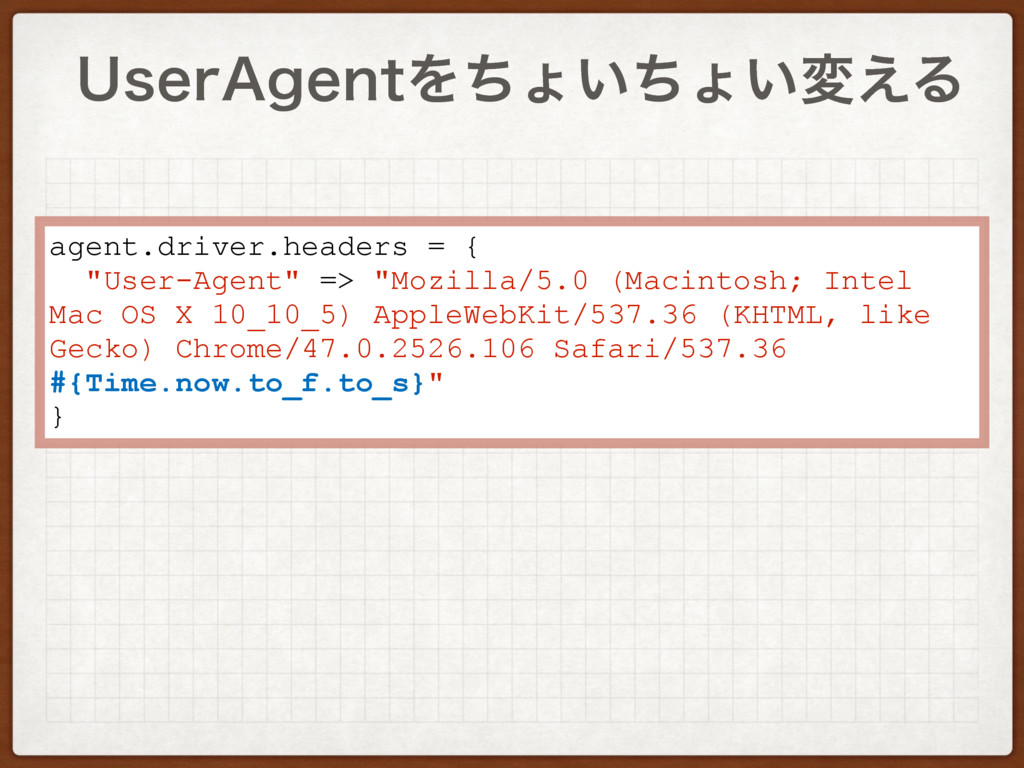"""agent.driver.headers = { """"User-Agent"""" => """"Mozil..."""