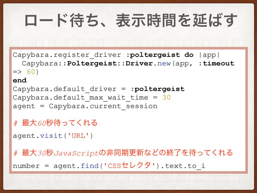 ϩʔυͪɺදࣔؒΛԆ͢ Capybara.register_driver :polter...