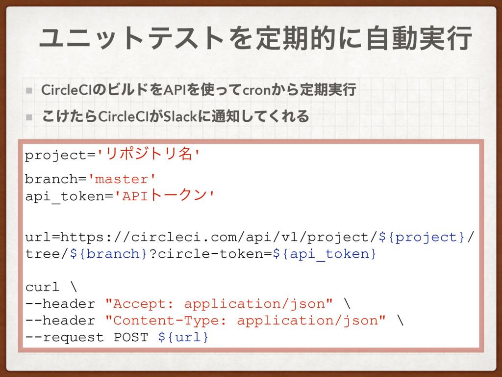 ϢχοτςετΛఆظతʹࣗಈ࣮ߦ project='ϦϙδτϦ໊' branch='maste...