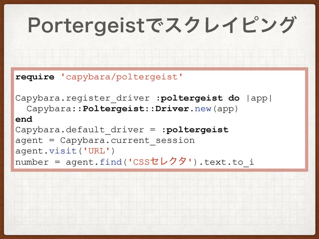 require 'capybara/poltergeist' Capybara.registe...