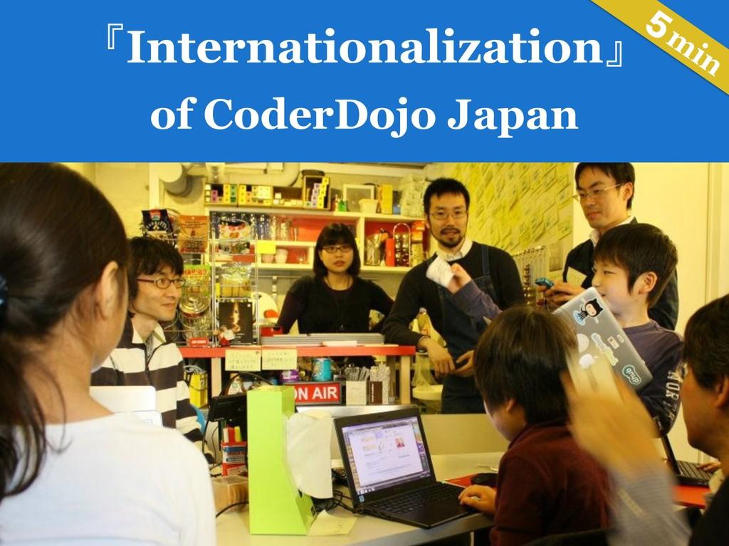 ʰInternationalizationʱ of CoderDojo Japan ̑ m in