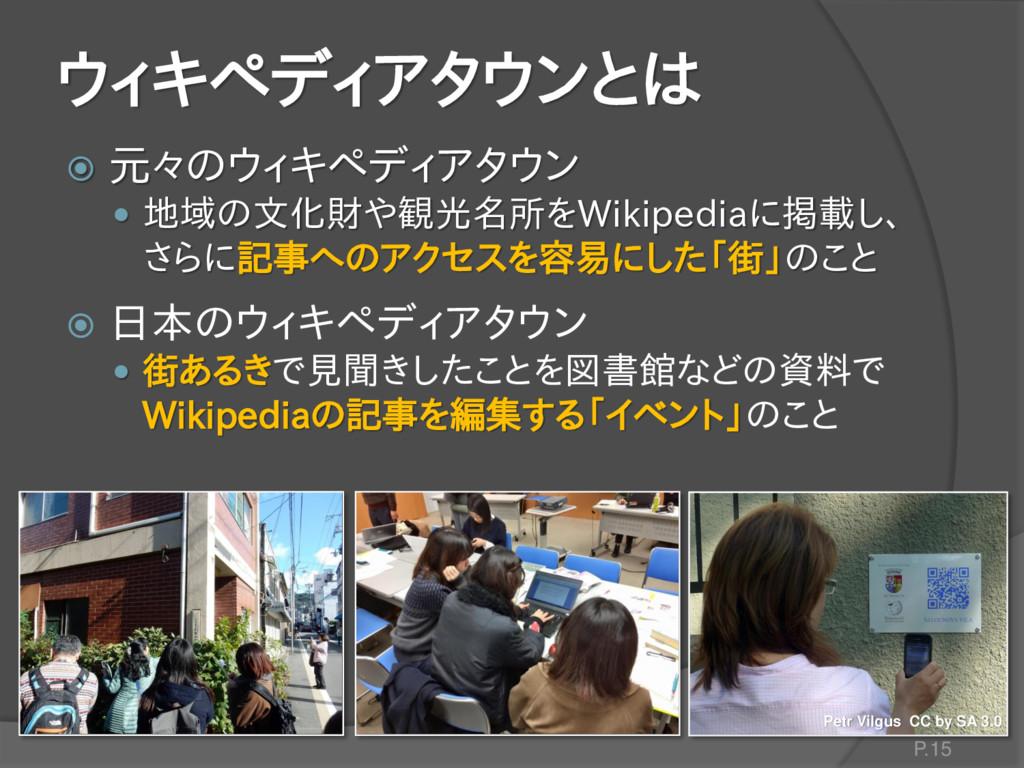 ウィキペディアタウンとは  元々のウィキペディアタウン  地域の文化財や観光名所をWiki...