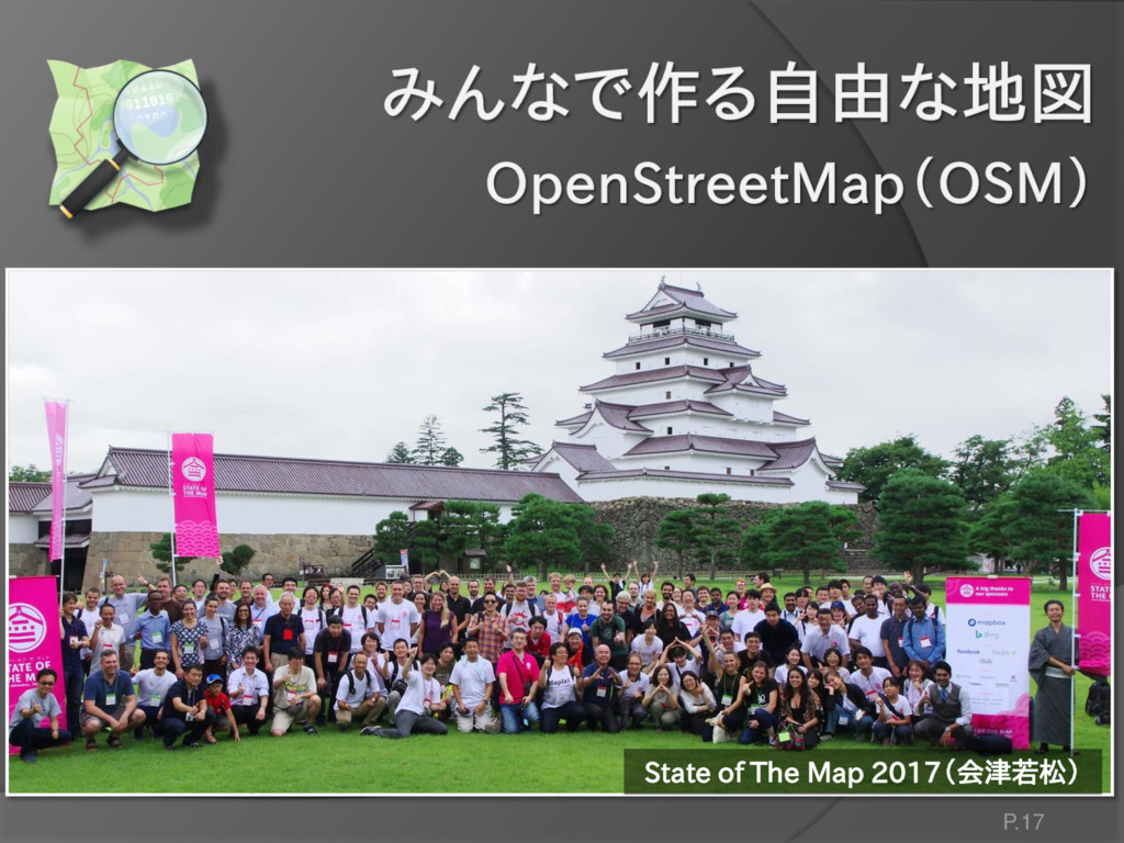 State of The Map 2017(会津若松) P.17