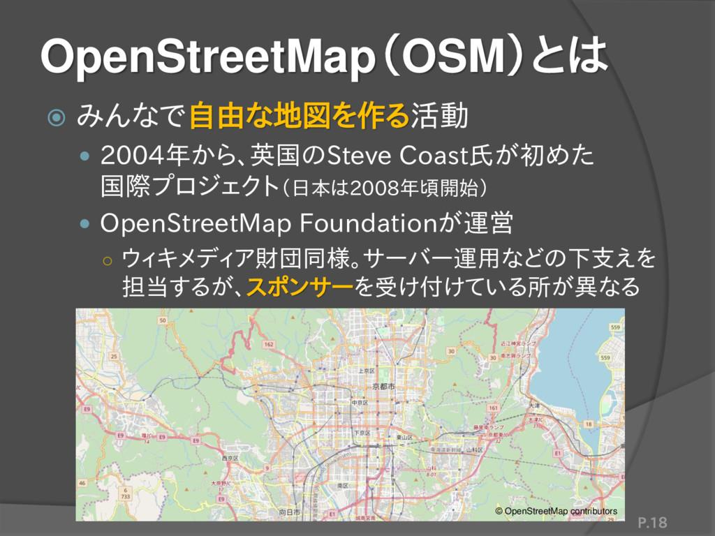 OpenStreetMap(OSM)とは  みんなで自由な地図を作る活動  2004年から...