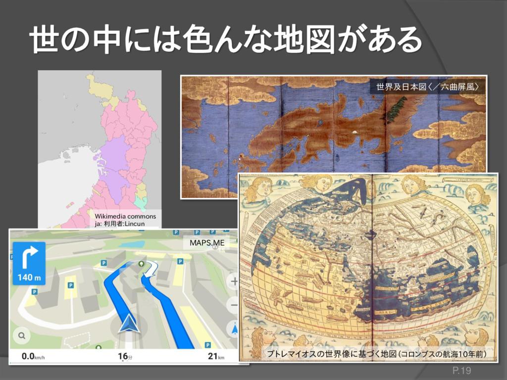 世の中には色んな地図がある Wikimedia commons ja: 利用者:Lincun ...