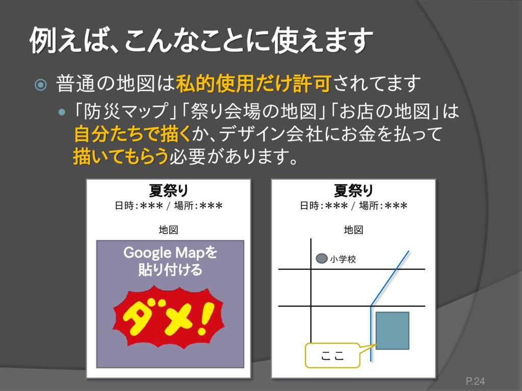 例えば、こんなことに使えます  普通の地図は私的使用だけ許可されてます  「防災マップ」「...