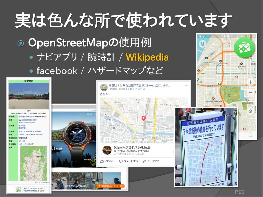 実は色んな所で使われています  OpenStreetMapの使用例  ナビアプリ / 腕時...