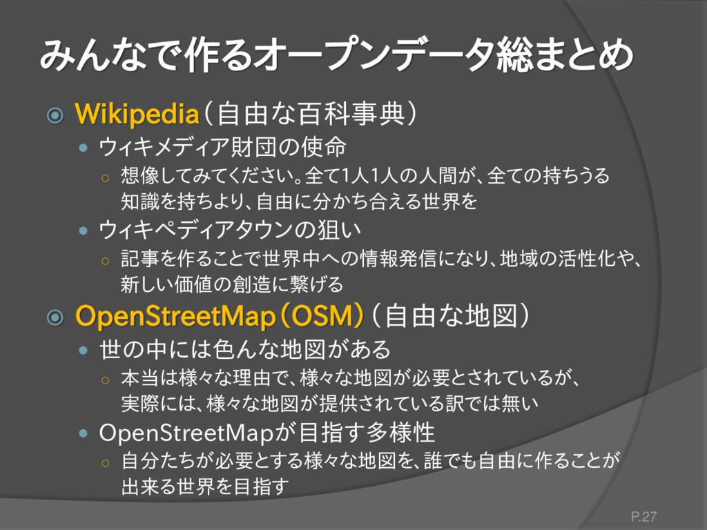 みんなで作るオープンデータ総まとめ  Wikipedia(自由な百科事典)  ウィキメディ...