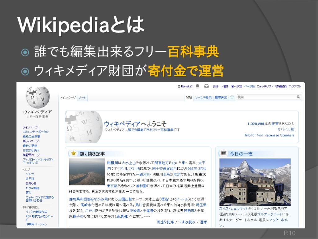 Wikipediaとは  誰でも編集出来るフリー百科事典  ウィキメディア財団が寄付金で運...