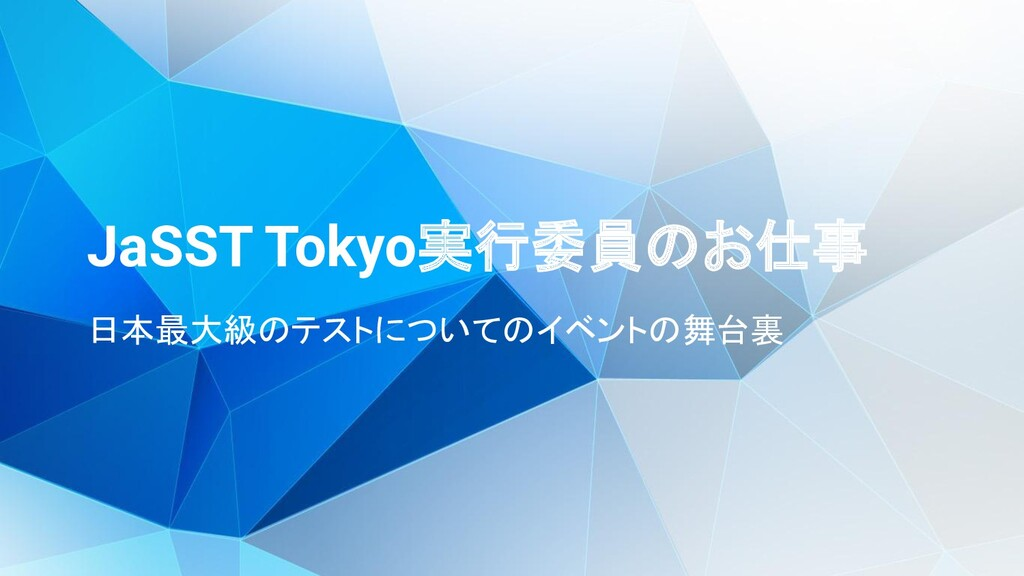 JaSST Tokyo実行委員のお仕事 日本最大級のテストについてのイベントの舞台裏