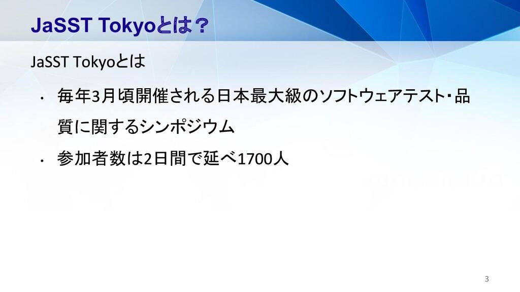 JaSST Tokyoとは? とは • 毎年 月頃開催される日本最大級のソフトウェアテスト・品...