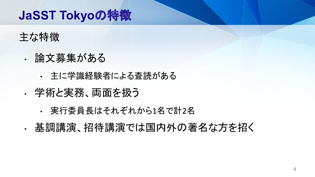 JaSST Tokyoの特徴 主な特徴 • 論文募集がある • 主に学識経験者による査読がある...