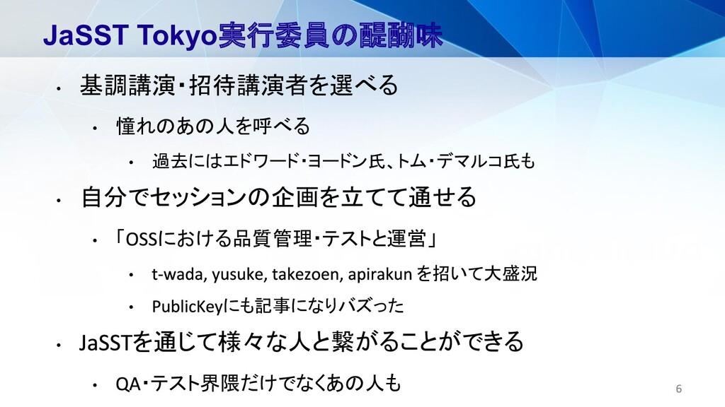 JaSST Tokyo実行委員の醍醐味 • 基調講演・招待講演者を選べる • 憧れのあの人を呼...