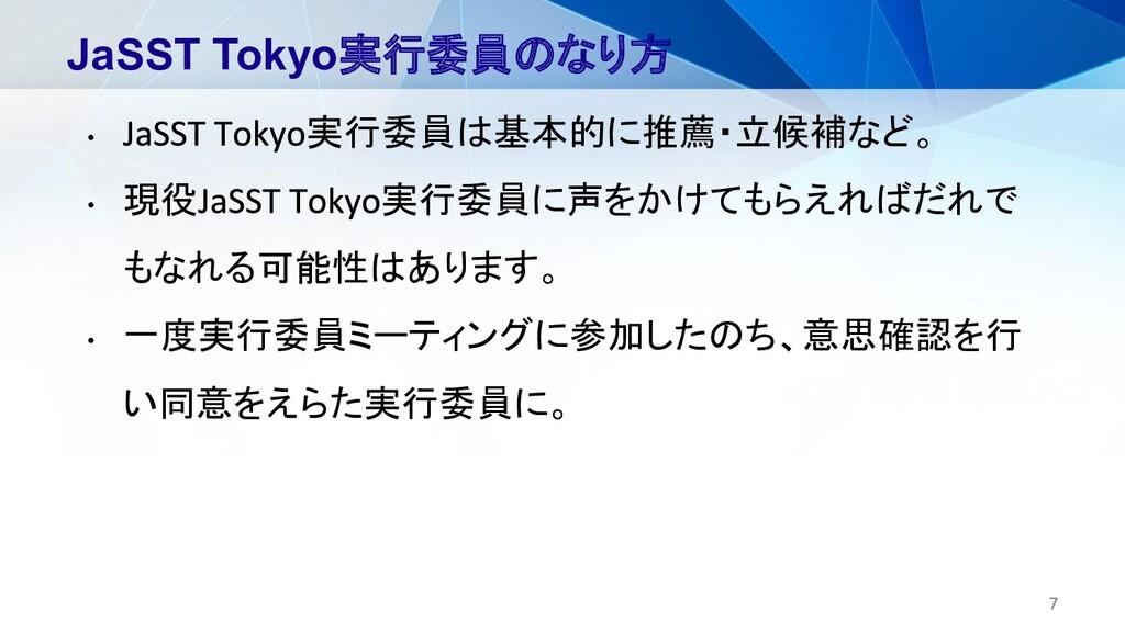 JaSST Tokyo実行委員のなり方 • 実行委員は基本的に推薦・立候補など。 • 現役 実...