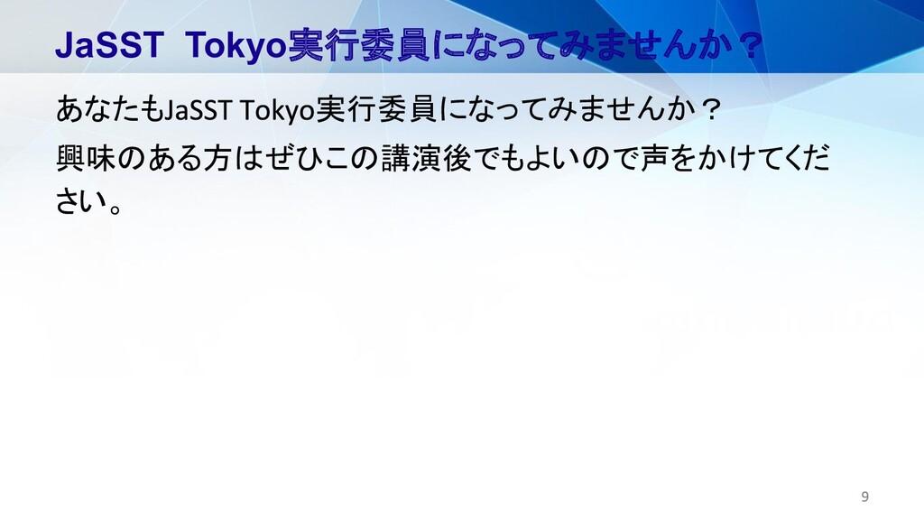 JaSST Tokyo実行委員になってみませんか? あなたも 実行委員になってみませんか? 興...