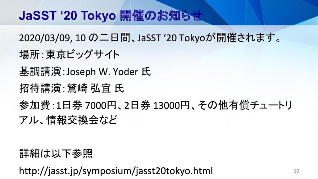JaSST '20 Tokyo 開催のお知らせ の二日間、 が開催されます。 場所:東京ビッグ...