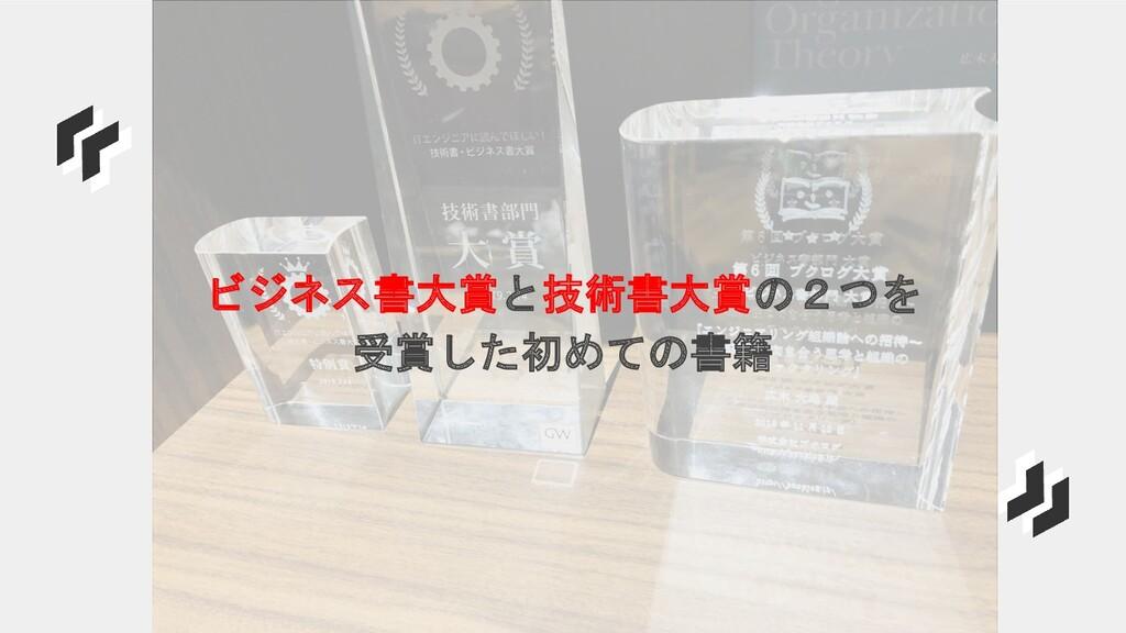 ビジネス書大賞と技術書大賞の2つを 受賞した初めての書籍