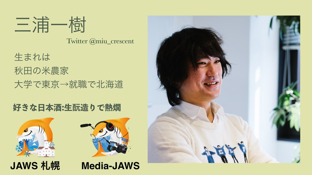 ӜҰथ Twitter @miu_crescent JAWS ຈ Media-JAWS ੜ...