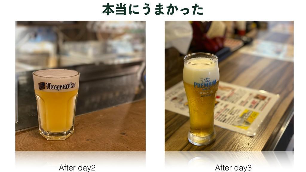 ຊʹ͏·͔ͬͨ After day2 After day3