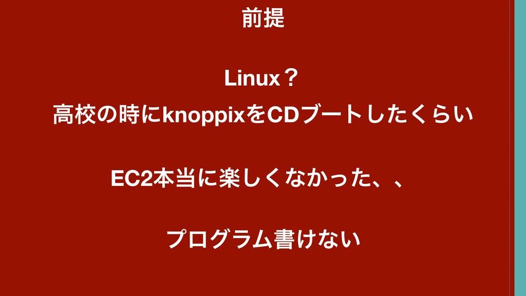 લఏ Linuxʁ ߴߍͷʹknoppixΛCDϒʔτͨ͘͠Β͍ EC2ຊʹָ͘͠ͳ͔ͬͨ...