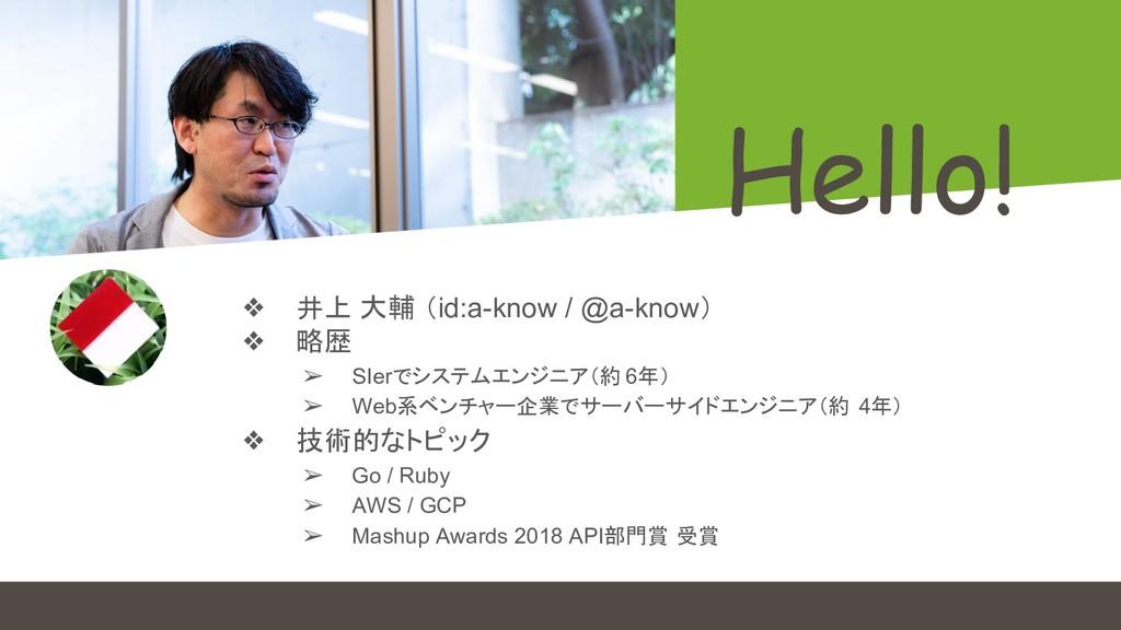 Hello! ❖ 井上 大輔 (id:a-know / @a-know) ❖ 略歴 ➢ SIe...