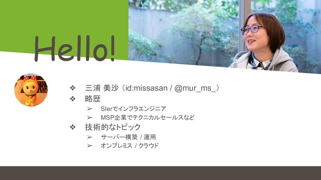 Hello! ❖ 三浦 美沙 (id:missasan / @mur_ms_) ❖ 略歴 ➢ ...